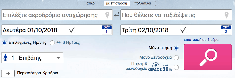 astra airlines αεροπορικά εισιτήρια