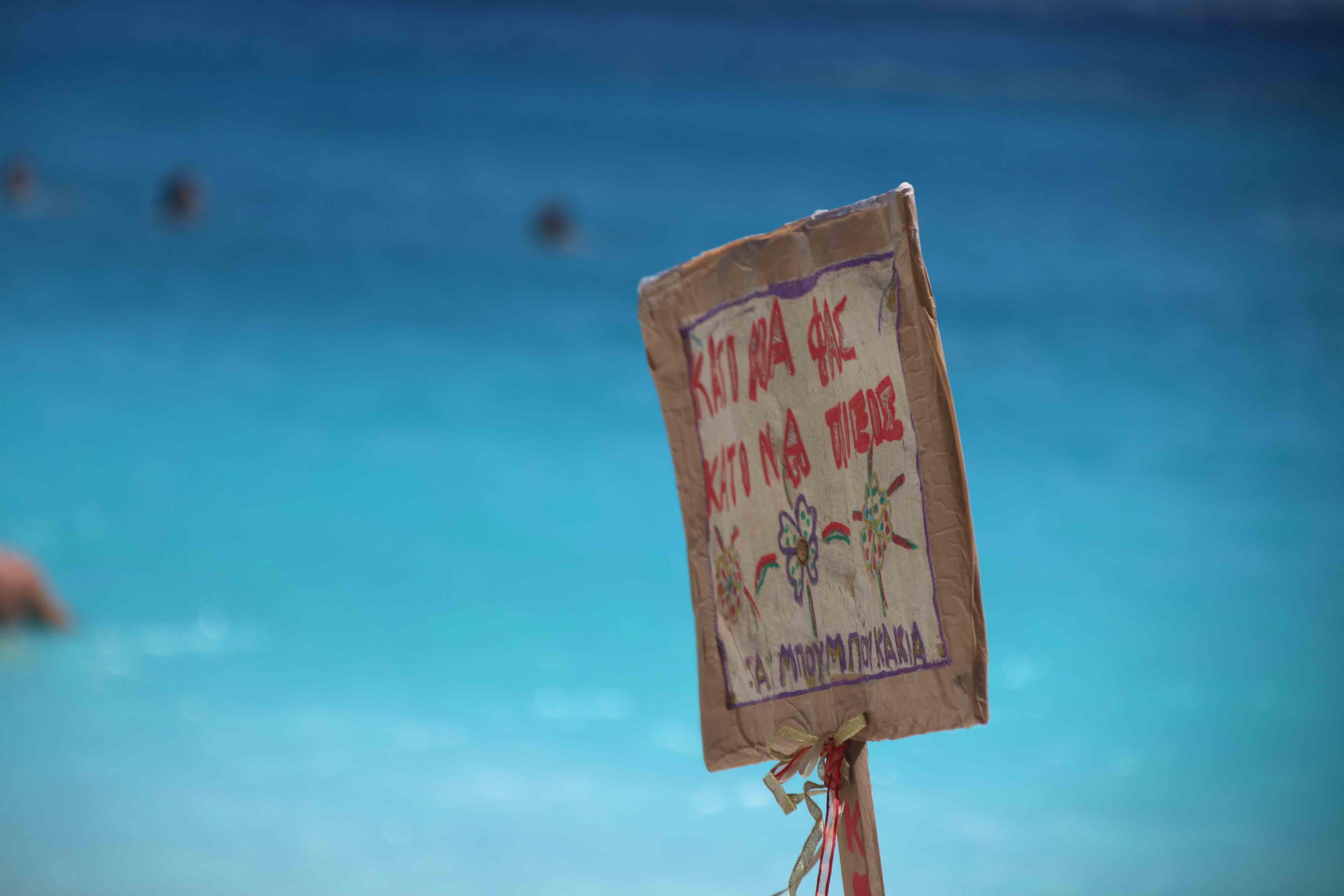 Διακοπές στην Ικαρία – Παραλίες,πανηγύρια,φαγητό και ξεκούραση!
