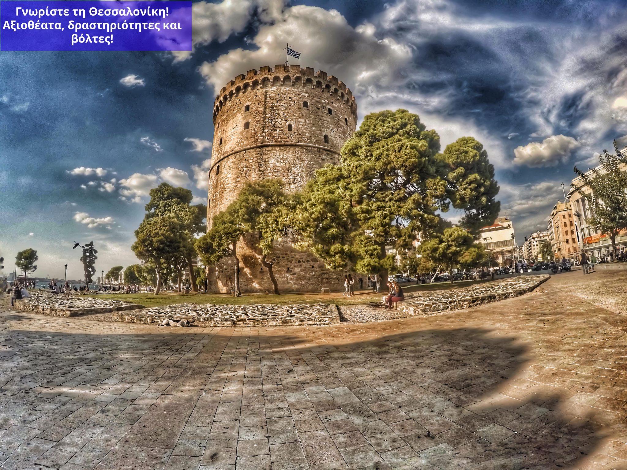 γνωριστε τη Θεσσαλονίκη