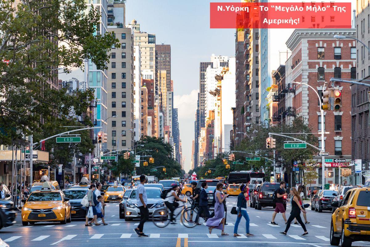 Νέα Υόρκη - New York