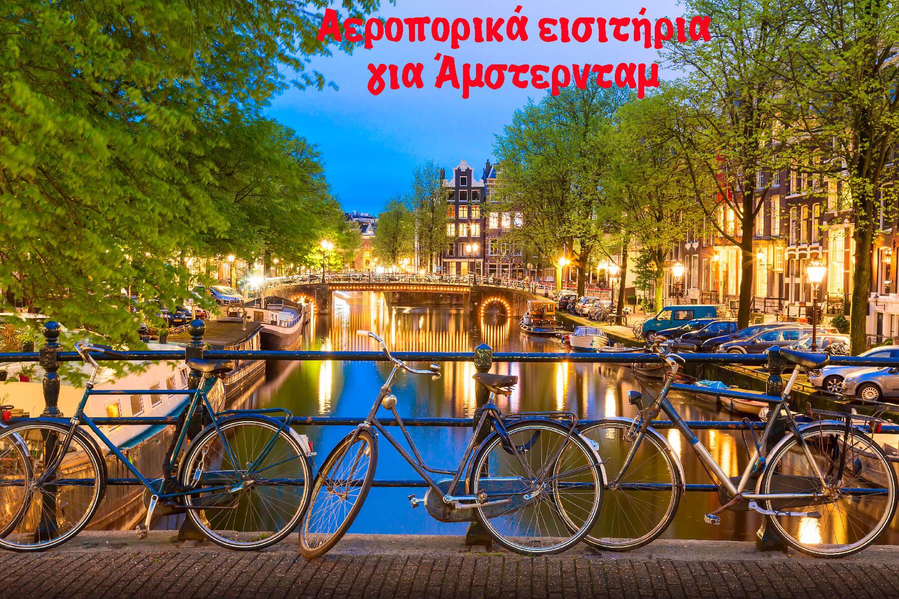 αεροπορικα εισιτηρια για Αμστερνταμ - Αθηνα Αμστερνταμ αεροπορικα